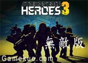 戰火英雄3無敵版