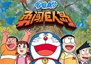 哆啦A夢勇闖巨人島