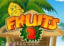 水果的戰爭2
