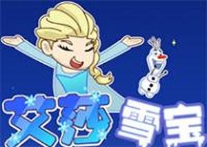 艾莎雪寶冰封世界