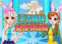 冰雪姐妹復活節派對