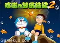 哆啦A夢歷險記2