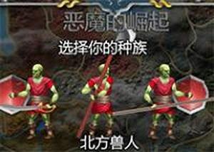 種族戰役2中文版