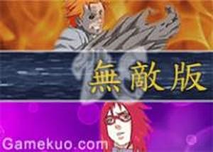 死神VS火影2.5無敵版