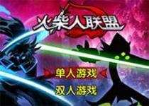 火柴人聯盟無敵版1.1