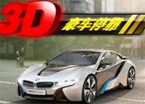 豪車停靠3D