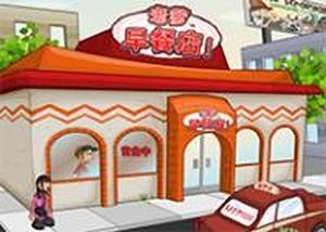 老爹早餐店中文版