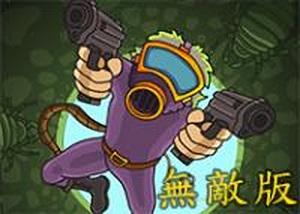 害蟲獵人2無敵版