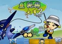 魚托邦大亨2中文版