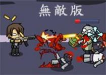 智取殭屍城3無敵版