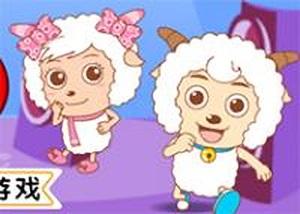 喜羊羊與美羊羊唱歌