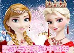 冰雪艾莎與安娜中國年