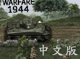 戰爭1944中文版