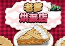老爹麵包店中文版