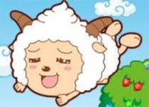 懶羊羊的奇幻世界