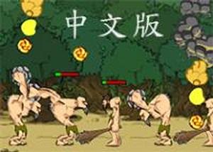 原始人進化守城2中文版