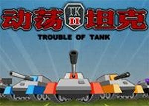 動盪坦克2