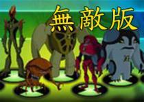 Ben 10終極外星英雄無敵版