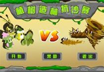 植物大戰殭屍中文版