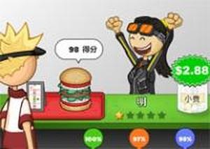 老爹漢堡店中文版